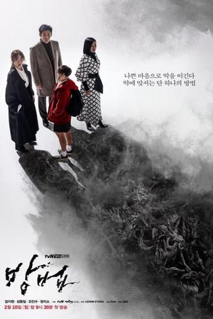 Фото №5 - 6 корейских детективных дорам, от которых невозможно оторваться
