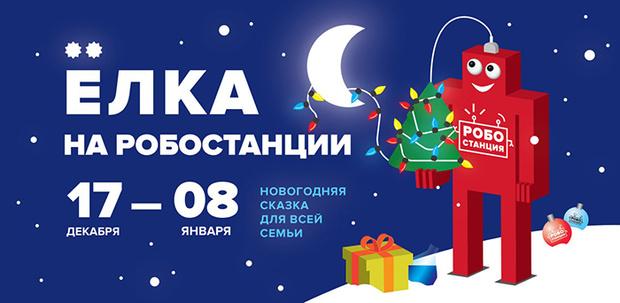 Фото №17 - Елки 2016-2017: лучшие новогодние шоу этой зимы