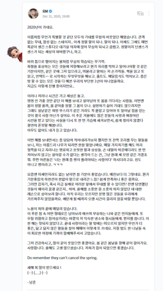 Фото №1 - «Весну не смогут отменить»: новогоднее письмо ARMY от лидера BTS