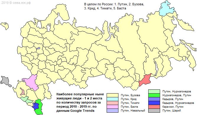 Фото №2 - Названы самые популярные люди в России за 10 лет, по данным Google Trends