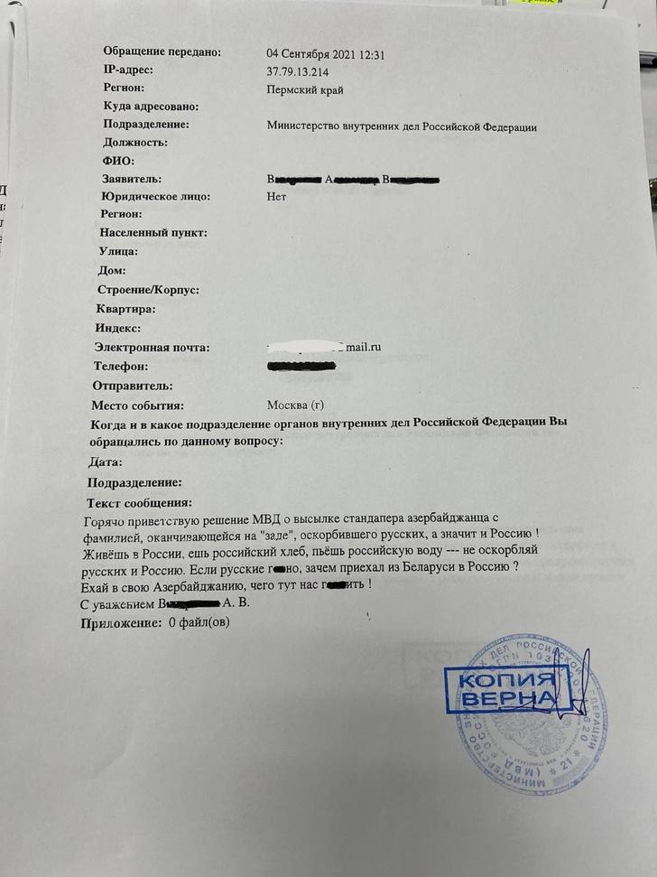 Фото №2 - Суд отменил пожизненный запрет на въезд в Россию Идраку Мирзализаде