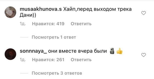 Фото №1 - Даня Милохин и Юля Гаврилина отписались друг от друга в Инстаграме