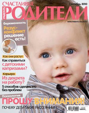 Фото №1 - «Счастливые родители» в сентябре (2010)