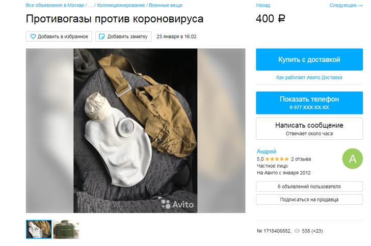 Фото №11 - Волшебные грибы, талисманы и стиральная машина. Что в Интернете продают для защиты от коронавируса