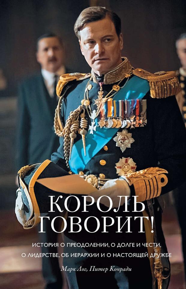 Фото №5 - Правда и факты: 7 достоверных книг о британской королевской семье