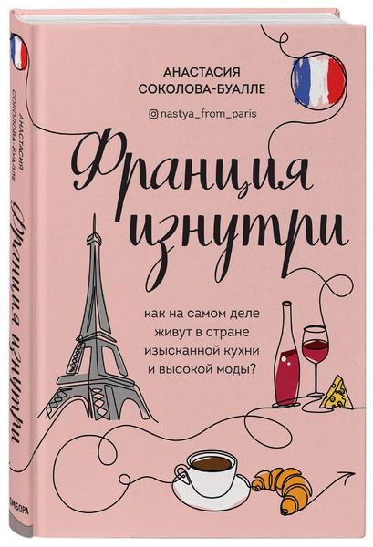 Фото №1 - «С утра полчаса на поцелуи с коллегами»: правила пикантного французского этикета
