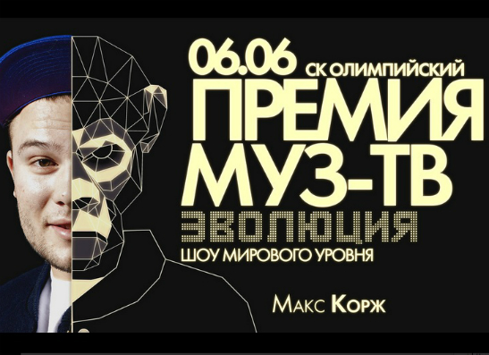 Фото №1 - В Москве состоится премия «МУЗ-ТВ 2014. Эволюция»