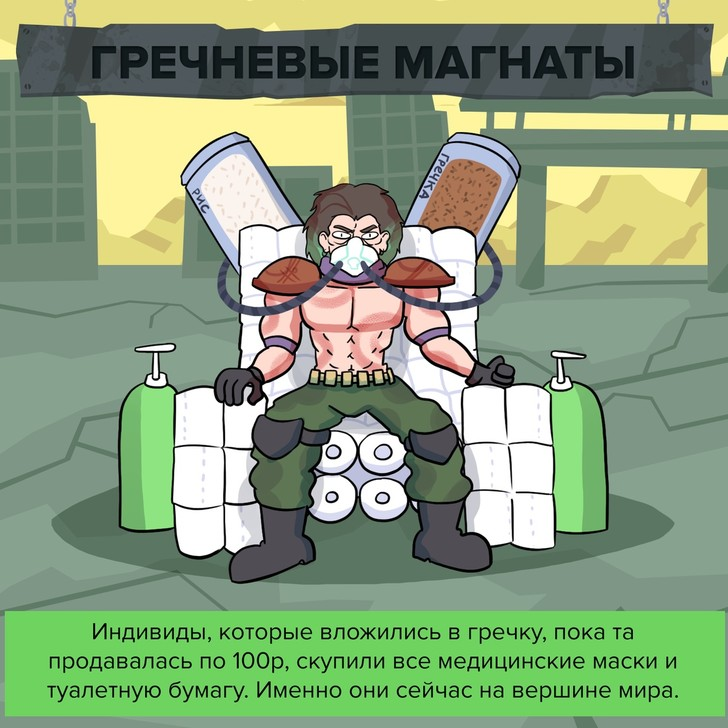 Фото №3 - 5 типов людей, которые выживут после коронавируса: комикс от российского иллюстратора