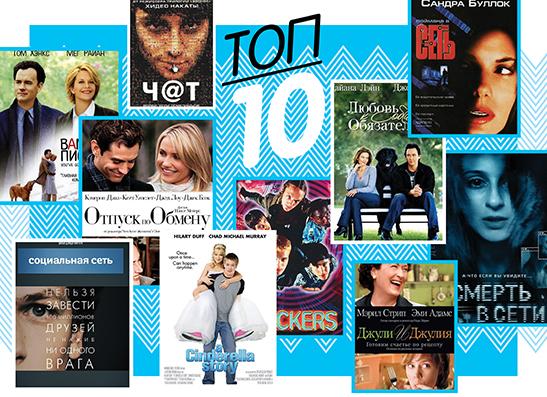 Фото №1 - Топ-10: Фильмы про жизнь в сети