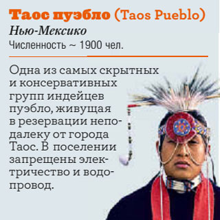 Фото №17 - Американская трагедия: индейцы