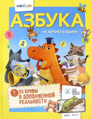 Фото №6 - Нескучные энциклопедии: подборка детских книг с дополненной реальностью