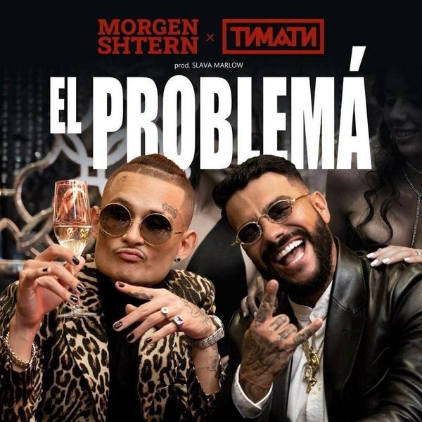 Фото №1 - Коллаб месяца: Моргенштерн и Тимати выпустили совместный трек