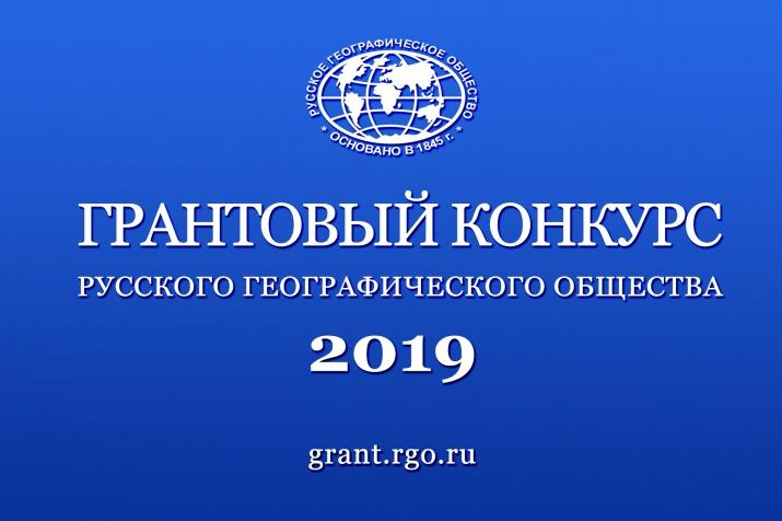 Фото №1 - Начался прием заявок на конкурс медиагрантов РГО — 2019