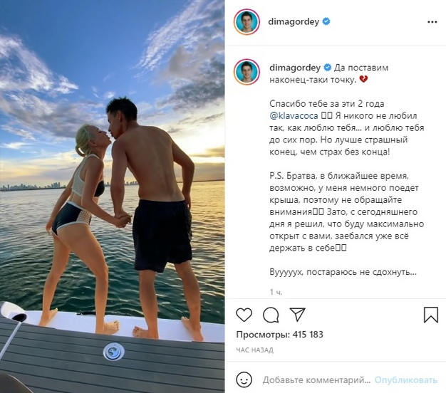 Фото №2 - Клава Кока и Дима Гордей расстались?! 😢