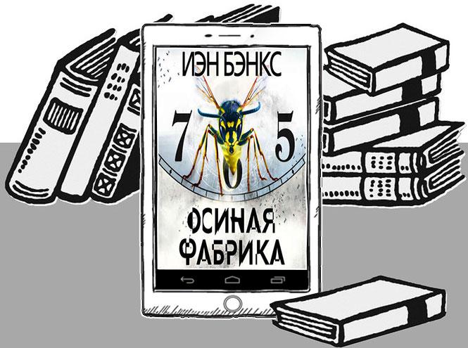 Фото №6 - Не может быть! 10 книг с неожиданной развязкой