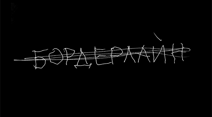 Новый альбом Земфиры «Бордерлайн»: что думают психологи