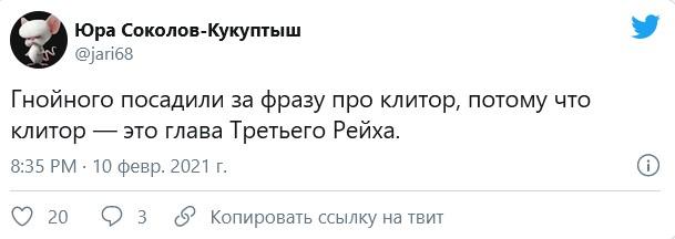 Фото №5 - Лучшие шутки про клитор и арест Славы КПСС
