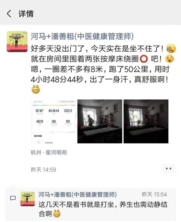 Фото №2 - Китайский марафонец пробежал 50 километров по комнате, потому что не может тренироваться улице из-за коронавируса