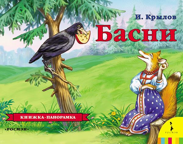 Фото №8 - Книжки на полку: для детей от 5 до 6 лет