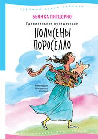 Фото №29 - Книги для девочек к 8 Марта