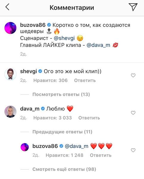 Фото №1 - DAVA перестал скрывать свои чувства к Ольге Бузовой