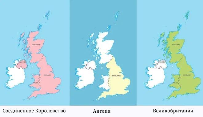 Фото №1 - Карта. Чем Англия отличается от Великобритании, Соединенного Королевства и Британских островов?