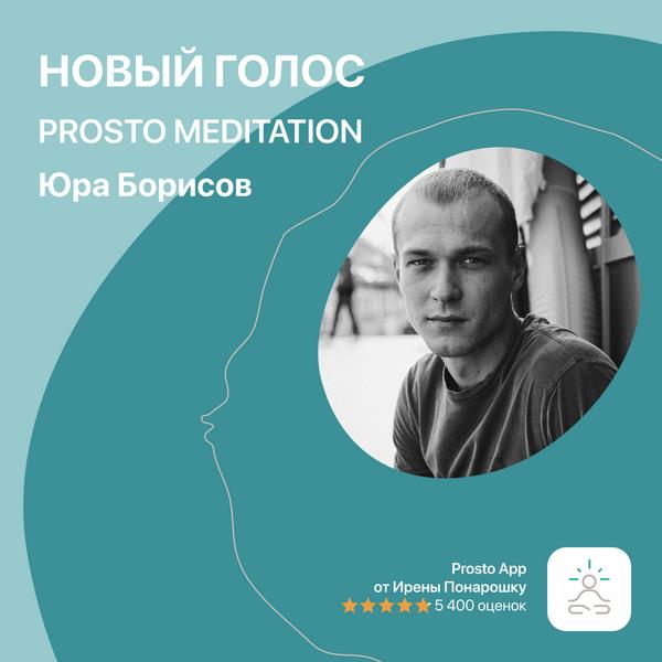 Фото №1 - Prosto Юра: актер Борисов представил свой первый курс медитаций