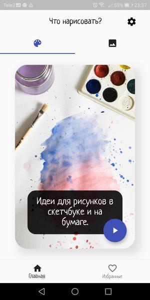 Фото №1 - Приложение дня, с которым у тебя всегда будут идеи для рисования