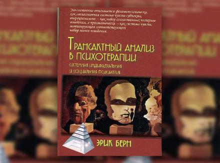 Э. Берн «Транзактный анализ в психотерапии»