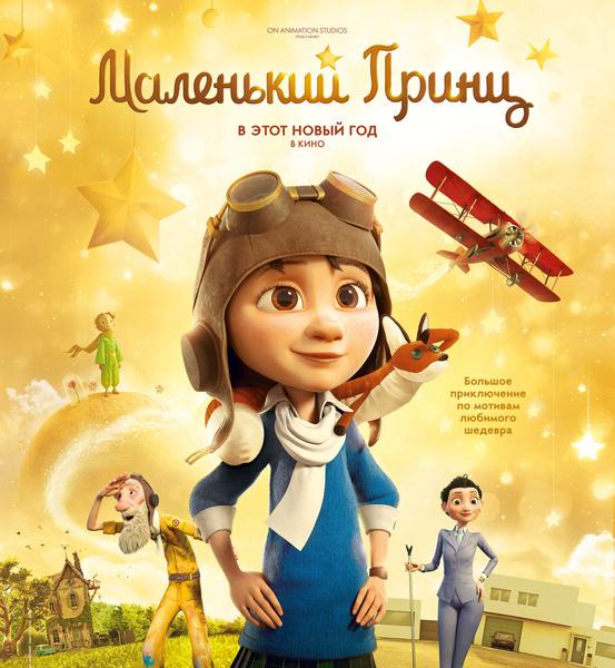 Фото №1 - «Маленький принц» – премьера с сюрпризом