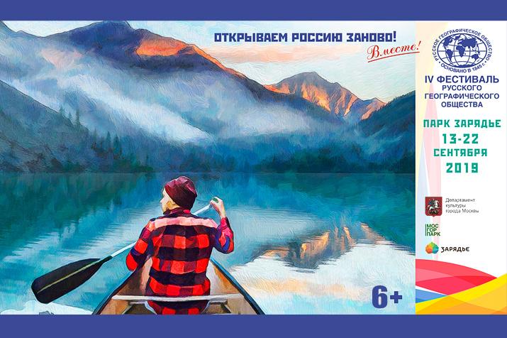 Фото №1 - РГО представит проекты по развитию внутреннего туризма в «Зарядье»