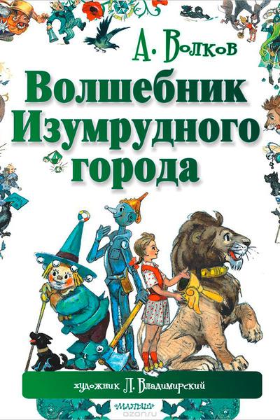 Фото №3 - Что почитать: 6 сказочно остроумных книг, с которыми осень станет ярче