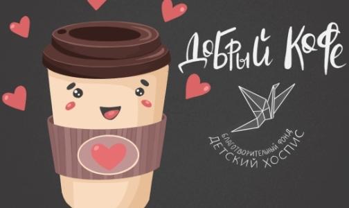Фото №1 - Добрый кофе в Петербурге выпили более 150 тысяч человек - Детский хоспис получил более 400 тысяч рублей