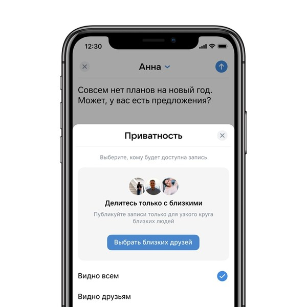 Фото №1 - Приватность превыше всего: «ВКонтакте» запустила функцию «Близкие друзья»