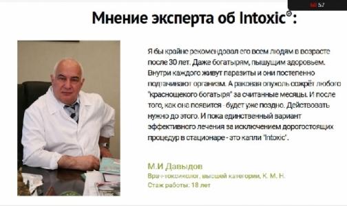 Фото №1 - У врачей и пациентов — интоксикация «лекарством» Intoxic