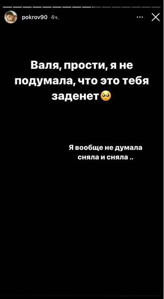 Фото №3 - Аня Покров извинилась перед Валей Карнавал за тикток под трек Егора Крида