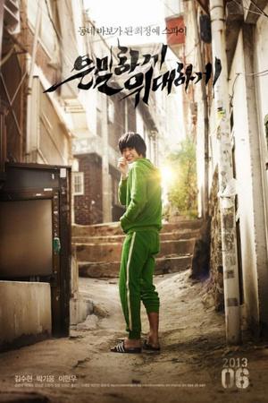 Фото №5 - В главной роли Ким Су Хён: лучшие фильмы и дорамы
