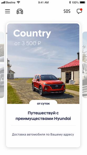 Фото №3 - Hyundai представляет каршеринг на новый лад