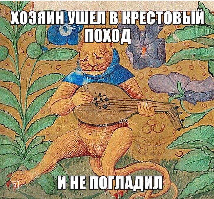 Фото №7 - Они все страдают: история юмора в картинках со «Страдающим Средневековьем»
