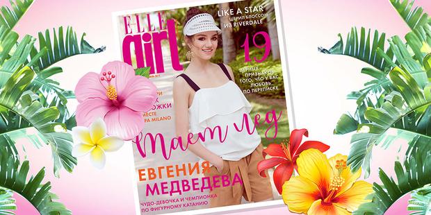 Фото №1 - Евгения Медведева в июльском выпуске Elle Girl: что интересного в номере?
