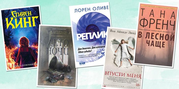 Фото №1 - 10 книг для тех, кто скучает без «Очень странных дел»