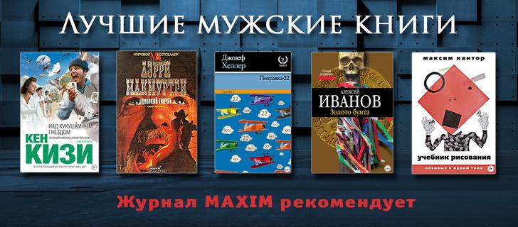 Фото №2 - Спеши читать: самые мужские книги в библиотеке MAXIM на «ЛитРес»