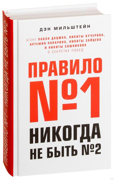 Фото №7 - Побороть лень и полюбить спорт: 6 вдохновляющих книг