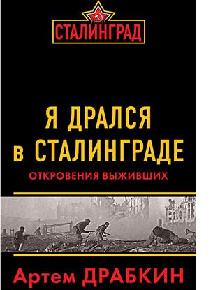 Фото №5 - Лица военного времени: 5 лучших биографических романов