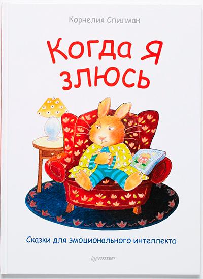 Фото №9 - 15 книжных сказок для детей
