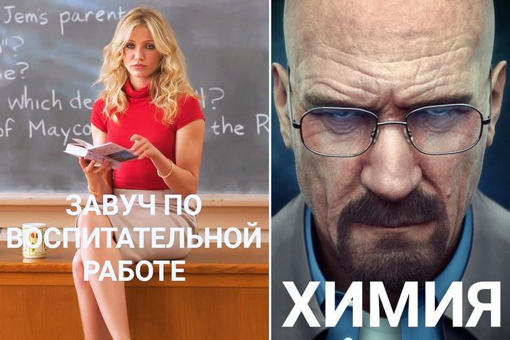 Фото №1 - В Интернете собирают «команду мечты» учителей на удаленке из киноперсонажей, и вот лучшие педагоги