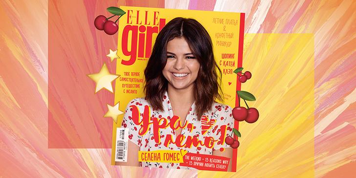 Фото №1 - Селена Гомес в июньском выпуске Elle Girl: что интересного в номере?