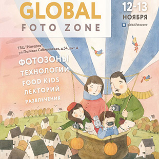 Фото №2 - Фестиваль Global Foto Zone в Санкт-Петербурге