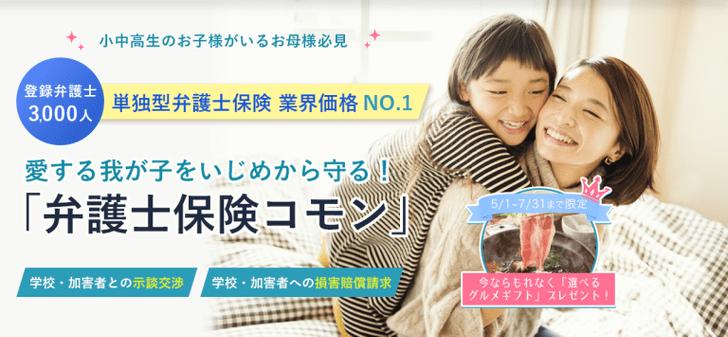 Фото №1 - В Японии можно застраховать ребенка от буллинга