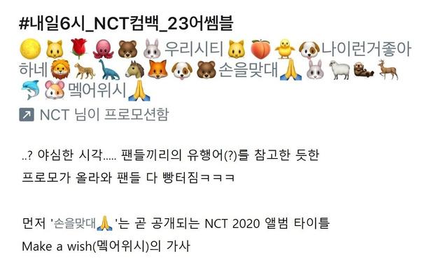 Фото №1 - А ты знала, что у каждого из 23 мемберов NCT есть свой эмодзи? 😱